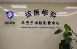 复旦大学附属中山医院PET-CT中心