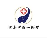 郑州中医药大学第一附属医院