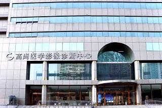 西安高尚医学影像PET-CT中心(西安高尚医学影像诊断中心)