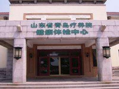 山东省青岛疗养院体检中心