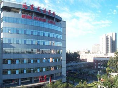 首都医科大学附属北京友谊医院(西区医疗保健中心)