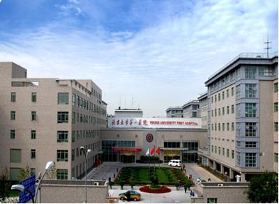 北京大学第一医院(健康管理中心)