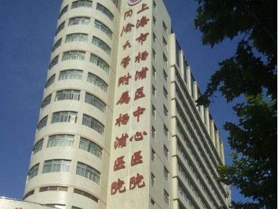 上海市杨浦区中心医院体检中心