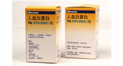 人血白蛋白(Albumin Prepared from Human Plasma)