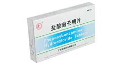 盐酸酚苄明片(Phenoxybenzamine Hydrochloride Tablets)