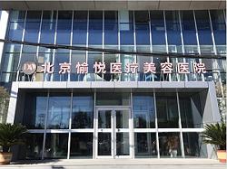 北京愉悦整形美容医院