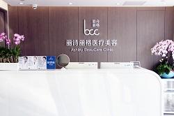 北京丽诗丽格医疗美容