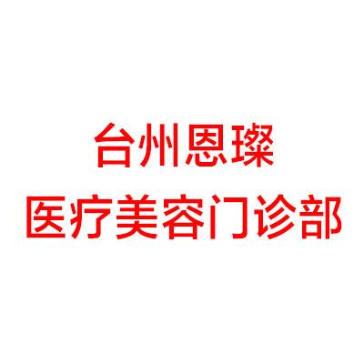 台州恩璨医疗美容门诊