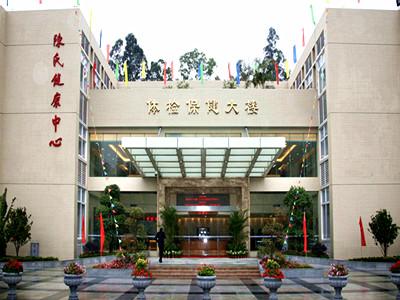 广州市番禺疗养院体检中心