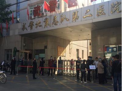 武警北京市总队第二医院体检中心