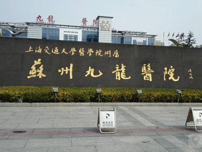 苏州九龙医院PETCT中心