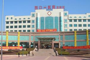 中国人民解放军第401医院体检中心