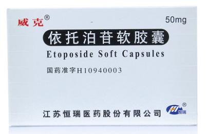 依托泊苷软胶囊(ETOPOSIDE SEFT CAPSULES)