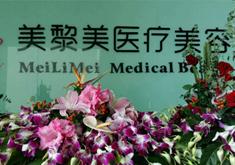 杭州美黎美医疗美容诊所
