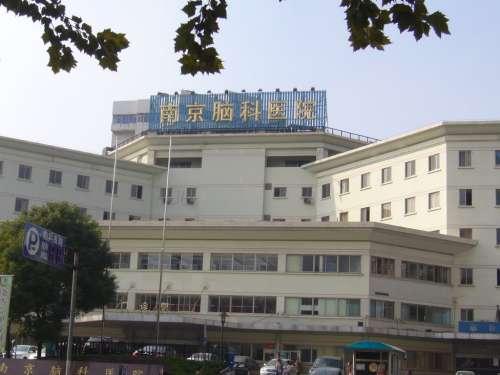 南京脑科医院伽玛刀中心