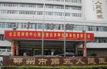 郑州人民医院伽马刀中心
