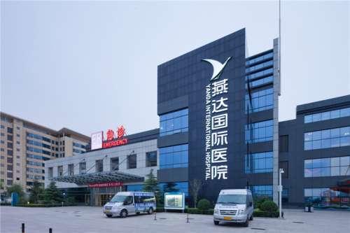 河北燕达国际医院PET-CT中心