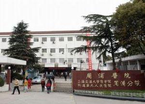 上海南汇县周浦医院
