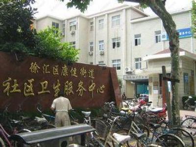 上海徐汇区新乐地段医院