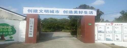上海崇明县康乐医院