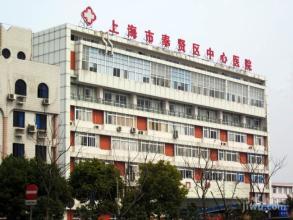 上海奉贤区中医院