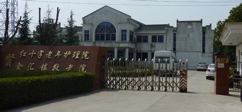 上海奉贤红十字护理医院