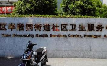 上海黄浦区半淞园地段医院