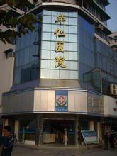 上海市华仁医院