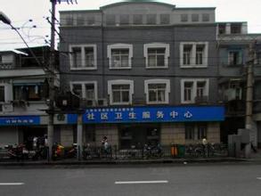 上海黄浦区精神卫生中心