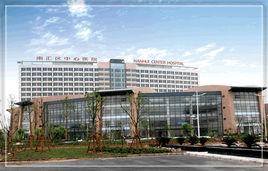 上海南汇县中心医院