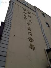 上海黄浦区中医院