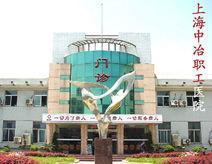 上海中冶集团职工医院