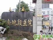 上海宝山区盛桥地段医院