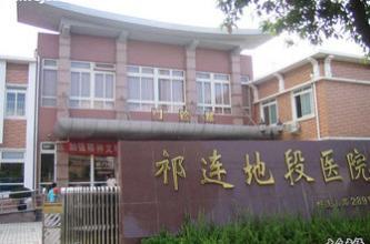 上海祁连地段医院