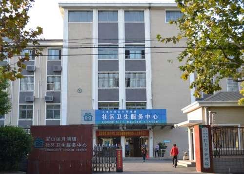 上海宝山区月浦地段医院