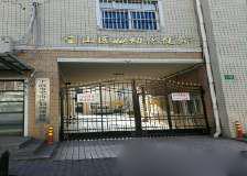 上海宝山区妇幼保健所