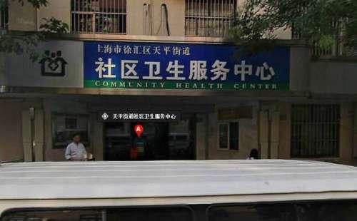 上海徐汇区永嘉路地段医院