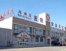 上海浦东新区塘桥地段医院