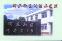 上海浦东新区传染病医院
