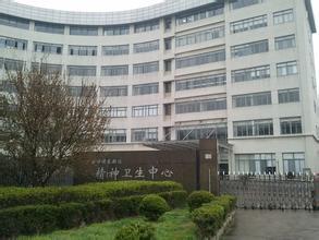 上海浦东新区精神病卫生中心