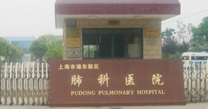 上海浦东新区肺科医院