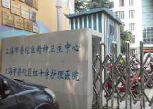 上海普陀区精神病防治院