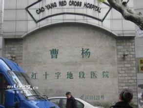 上海市普陀区曹杨红十字医院