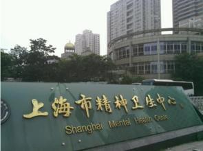 上海市精神卫生中心分部