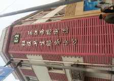 上海市闸北区烽火街道医院