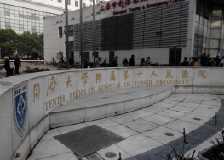 上海同济大学附属铁路医院