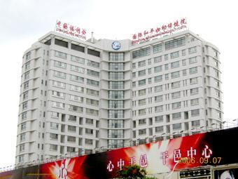 上海中国福利保健院