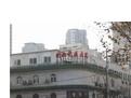 上海闸北区中医院