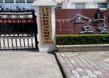 上海金山石化地段医院