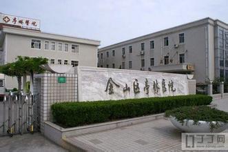 上海金山区亭林医院